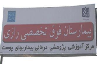 قیمت لیزر بیمارستان رازی تهران