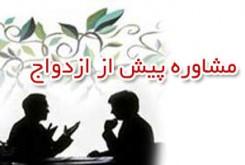 مراکز مشاوره ازدواج در همدان