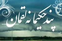 زندگی نامه لقمان حکیم + 110 نصحیت