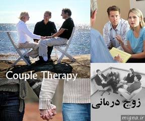 زوج درمانی (couple therapy)