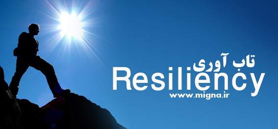 تاب آوری چیست؟   Resiliency