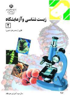 درس زیست شناسی را چگونه مطالعه کنم؟