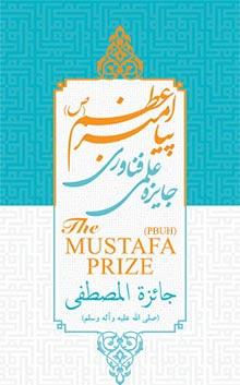 جایزه ۵۰۰،۰۰۰ دلاری مصطفی (ص)، یکی از بزرگترین جوایز علمی جهان