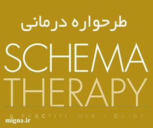 طرحواره درمانی SCHEMA THERAPY