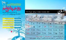 «روز جهانی علم» در تقویم رسمی کشور ثبت شد