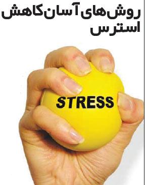 روشهاي آسان کاهش استرس