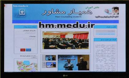 """عکس/ سایت """" همیار مشاور"""" وزارت آموزش و پرورش راه اندازی شد"""