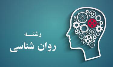 نتیجه تصویری برای روانشناسی
