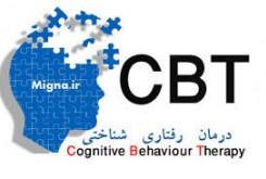 رفتار درمانی شناختی چیست؟