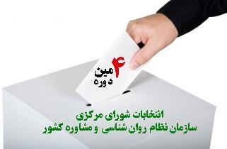 اعلام نتایج اولیه انتخابات سازمان نظام روان شناسی و مشاوره كشور