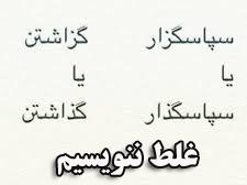 فارسی را درست بنویسیم، گذاشتن و گزاردن