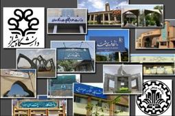 جایگاه ۱۱ دانشگاه ایرانی در بین 1000 دانشگاه برتر جهان