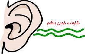 5 مهارت براي شنونده فعال بودن