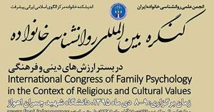 کنگره بینالمللی روان شناسی خانواده در دانشگاه چمران اهواز برگزار شد