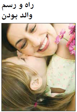 براي فرزند خود مادر خوبي باشيد
