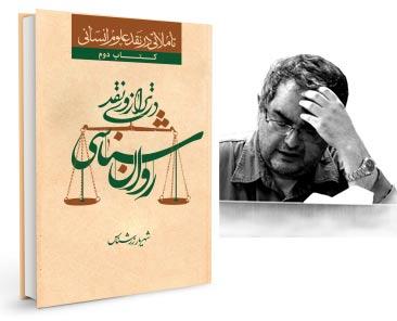 کتاب روانشناسی در ترازوی نقد منتشر شد