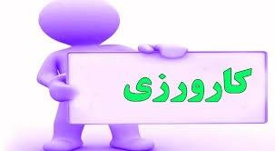 تازه ترين اطلاعيه سازمان نظام روانشناسي درخصوص دوره کارورزی