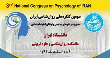 سومین کنگره ملی روانشناسان ایران برگزار می شود