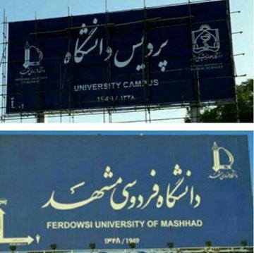 توضیحاتی درباره تغییر نام دانشگاه فردوسی مشهد