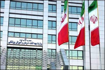 برنامه معاونت بهداشت وزارت بهداشت و درمان در دولت دوازدهم اعلام شد