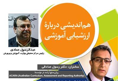 معدل دیپلم ایرانی ها ۱۲ است