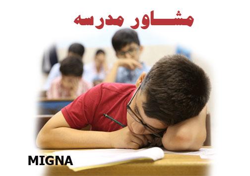 تعریف «مشاور» در نظام تعلیم و تربیت