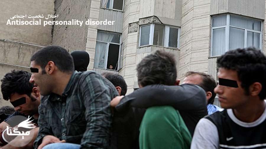 از هر هزار ایرانی، ۵ تن اختلال شخصیت ضد اجتماعی دارند