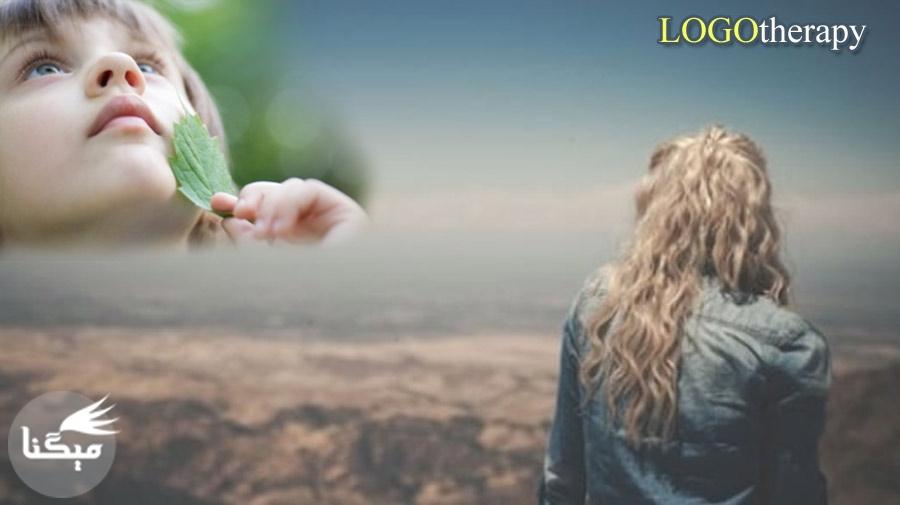 لوگرتراپی یا معنا درمانی چیست؟