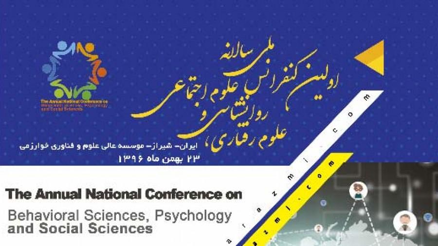 فراخوان نخستین کنفرانس ملی سالانه علوم رفتاری، روانشناسی و علوم اجتماعی