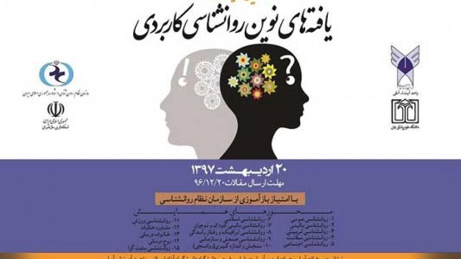 همایش اولین یافته های نوین روانشناسی کاربردی برگزار می شود
