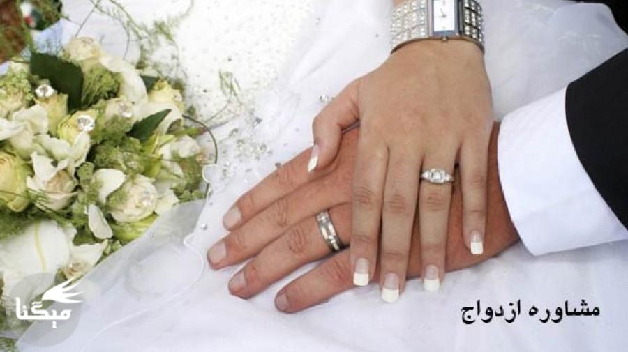 ازدواج آگاهانه، نیاز امروز جامعه