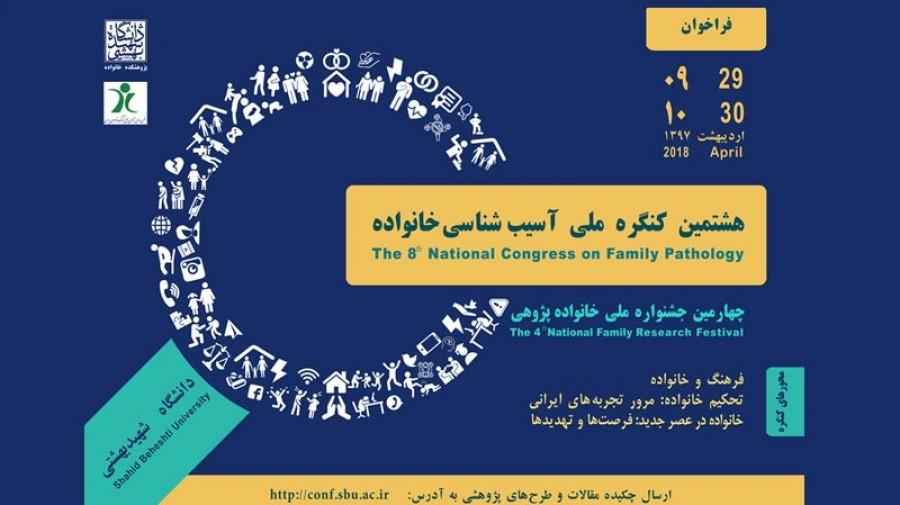 هشتمین کنگره آسیبشناسی خانواده در دانشگاه بهشتی برگزار میشود