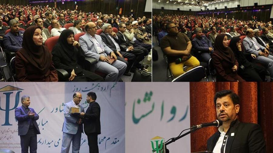 گزارشی از برگزاری جشنواره روز روانشناس و مشاور توسط خانه روانشناسان در تهران