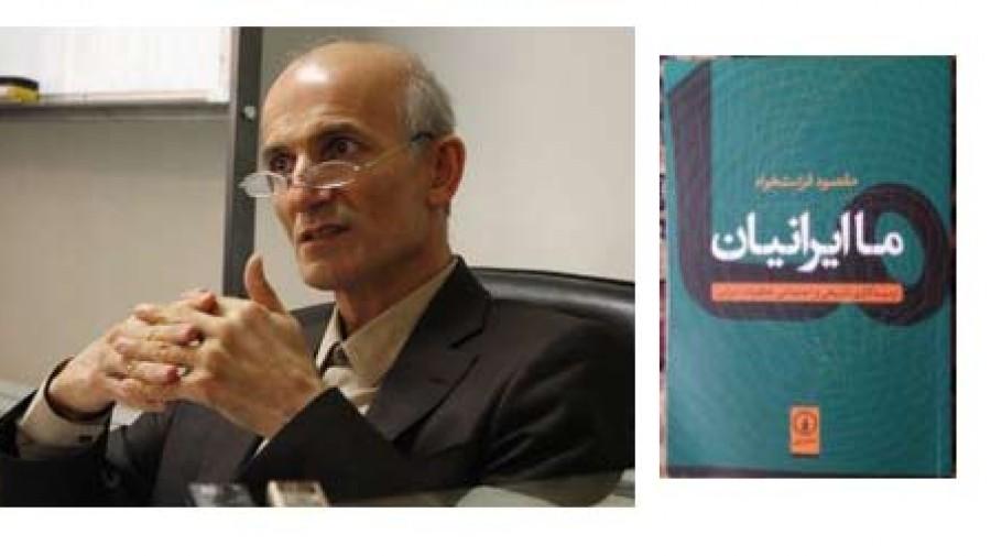 خلقیات اجتماعی ایرانیان، در نتایج یک نظرسنجی