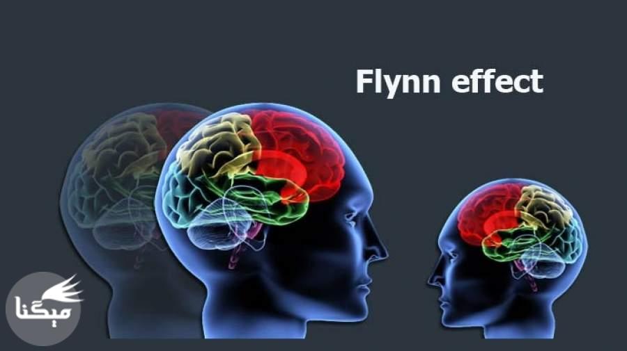 اثر فلین چیست؟ این اثر چه تاثیری در نخبگی دارد؟