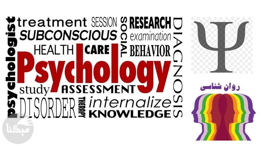 نگاهی به علم روانشناسی؛ از تئوری تا کاربرد آن در زندگی
