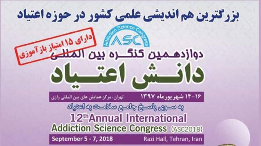 آغاز دوازدهمین «کنگره بینالمللی دانش اعتیاد» از 14 شهریورماه