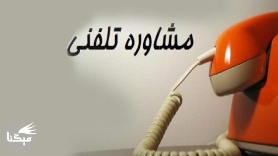 هر دقیقه مشاوره تلفنی چند؟!