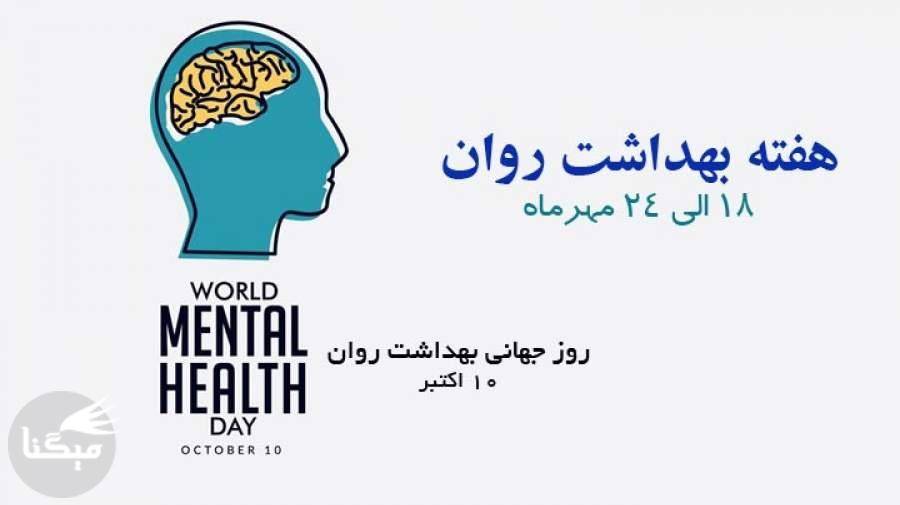 شعار روز جهانی بهداشت روان سال 2018