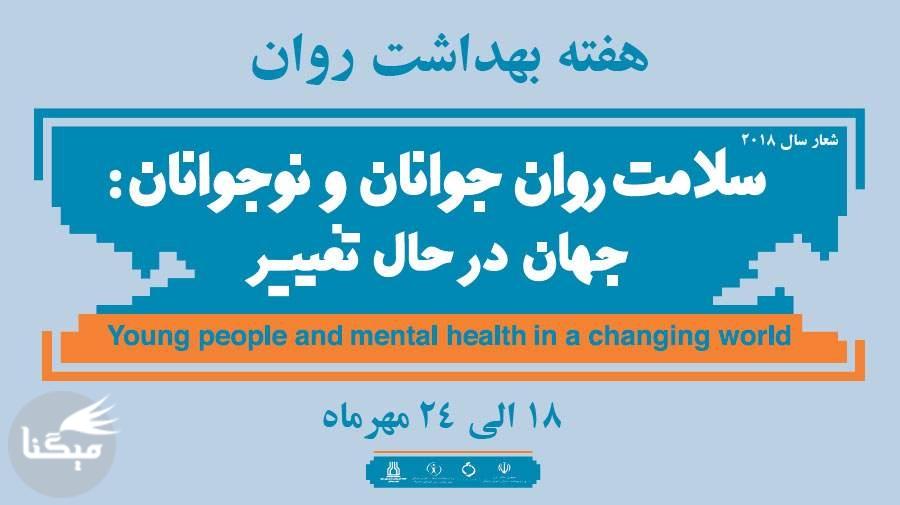 روزشمار هفته بهداشت روان 1397 (18 الی 24 مهرماه)