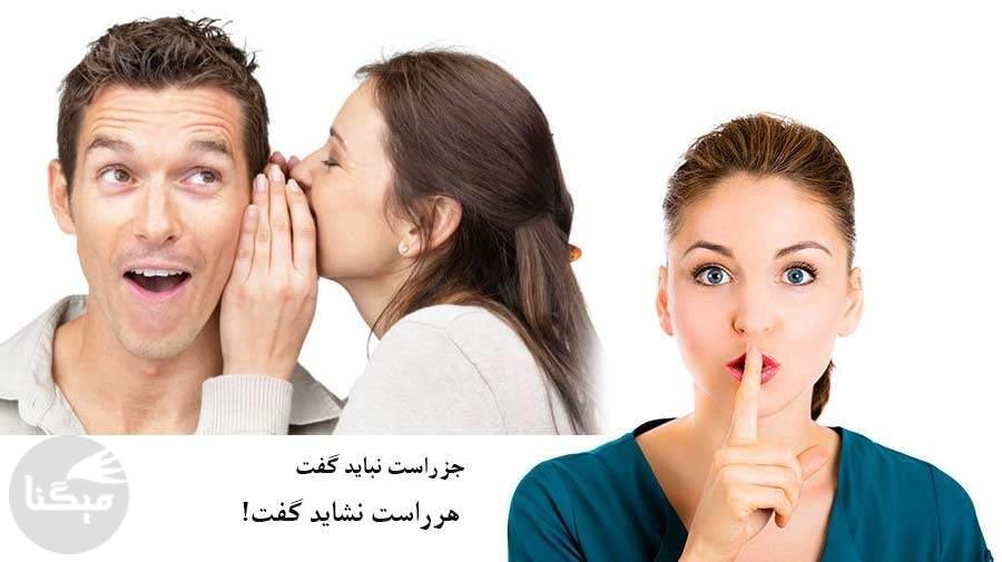 آیا درست است رازی را از همسرتان پنهان کنید؟