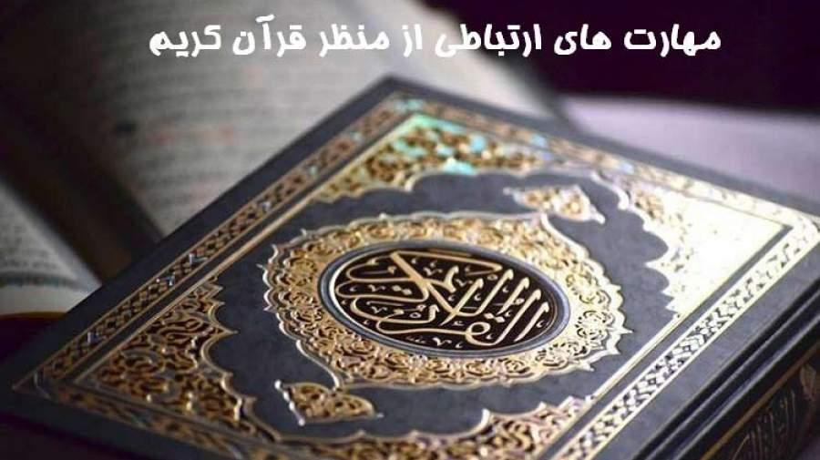 مهارتهای ارتباطی از منظر قرآن