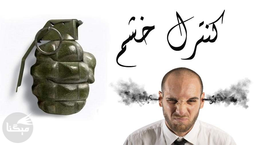 کنترل خشم؛ مهارتی که باید آموخت