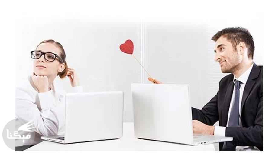 رابطه عاطفی با همکار چه مضراتی دارد؟