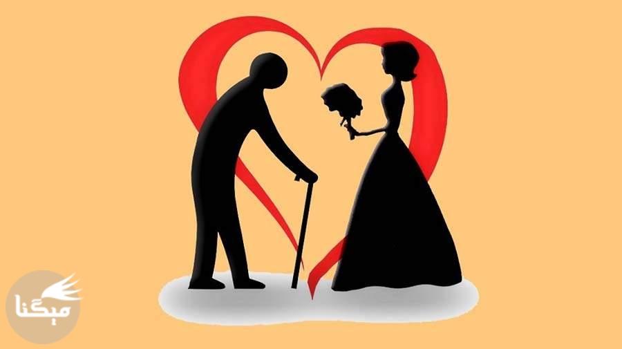 علت ازدواجهای با اختلاف سنی زیاد چیست؟!