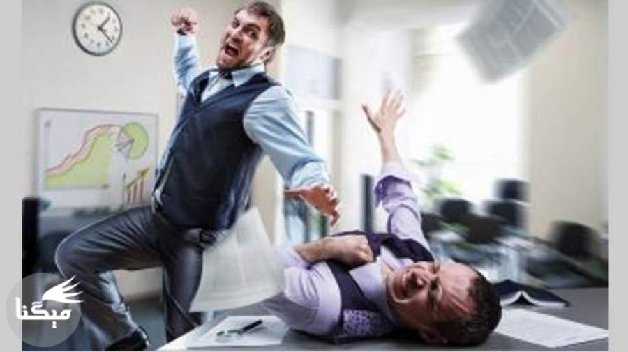 راهکارهایی ساده برای کاهش خشونت و درگیری در محل کار