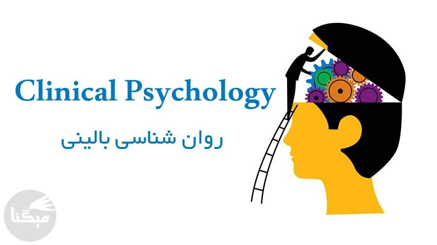 n00046461 b ساماندهی مسائل روانشناسی بالینی به معاونت علوم علم پزشکی جدید واگذار شد