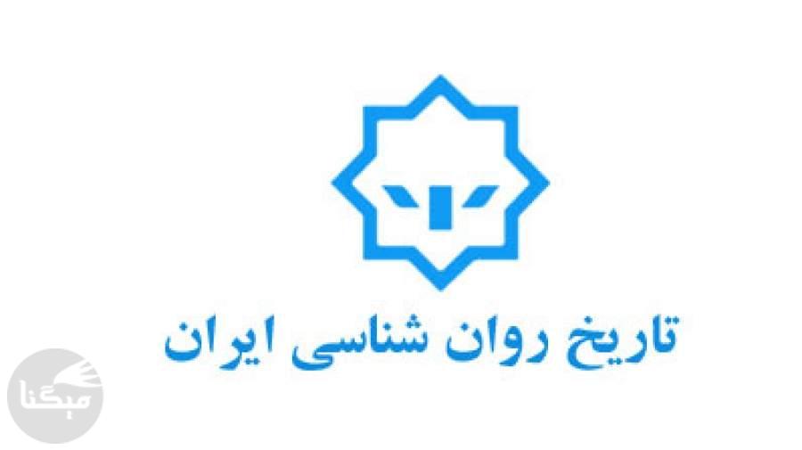 تاریخ روانشناسی در ایران