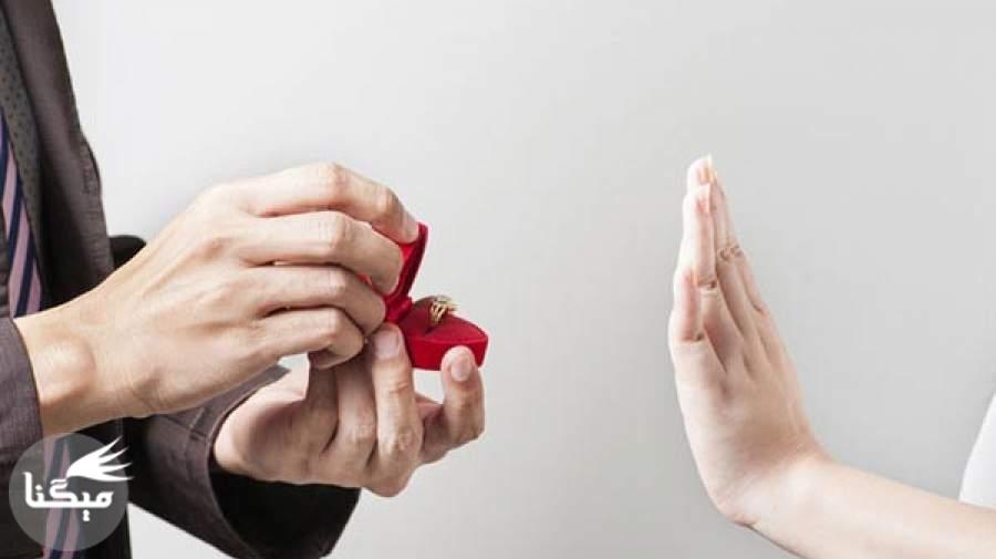 چگونه یک پیشنهاد ازدواج را رد کنیم؟