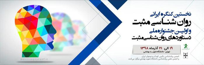 زمان برگزاری نخستین کنگره ایرانی روان شناسی مثبت:  آذرماه ۹۸